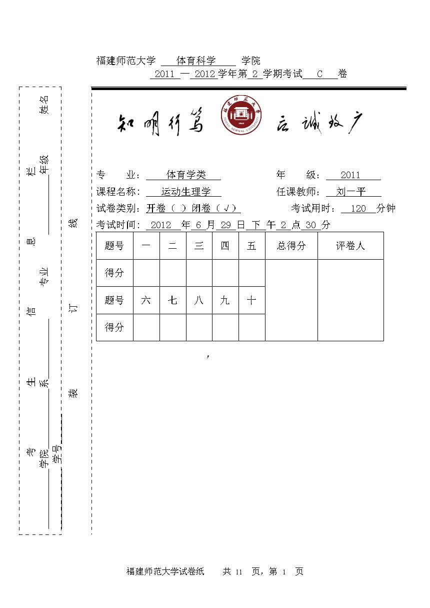 2011级体教-运动生理学C试卷+答案.doc