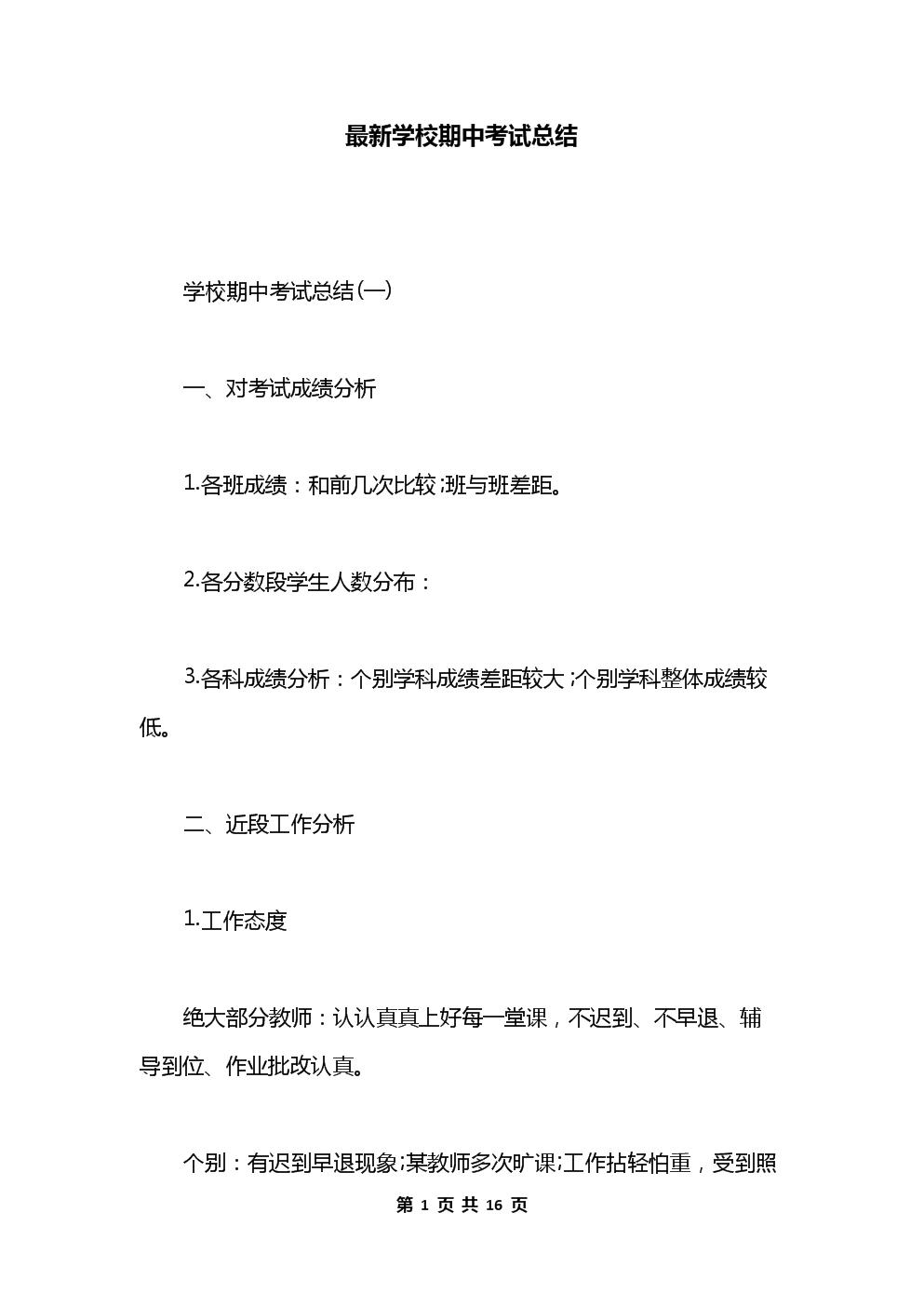 最新学校期中考试总结.docx