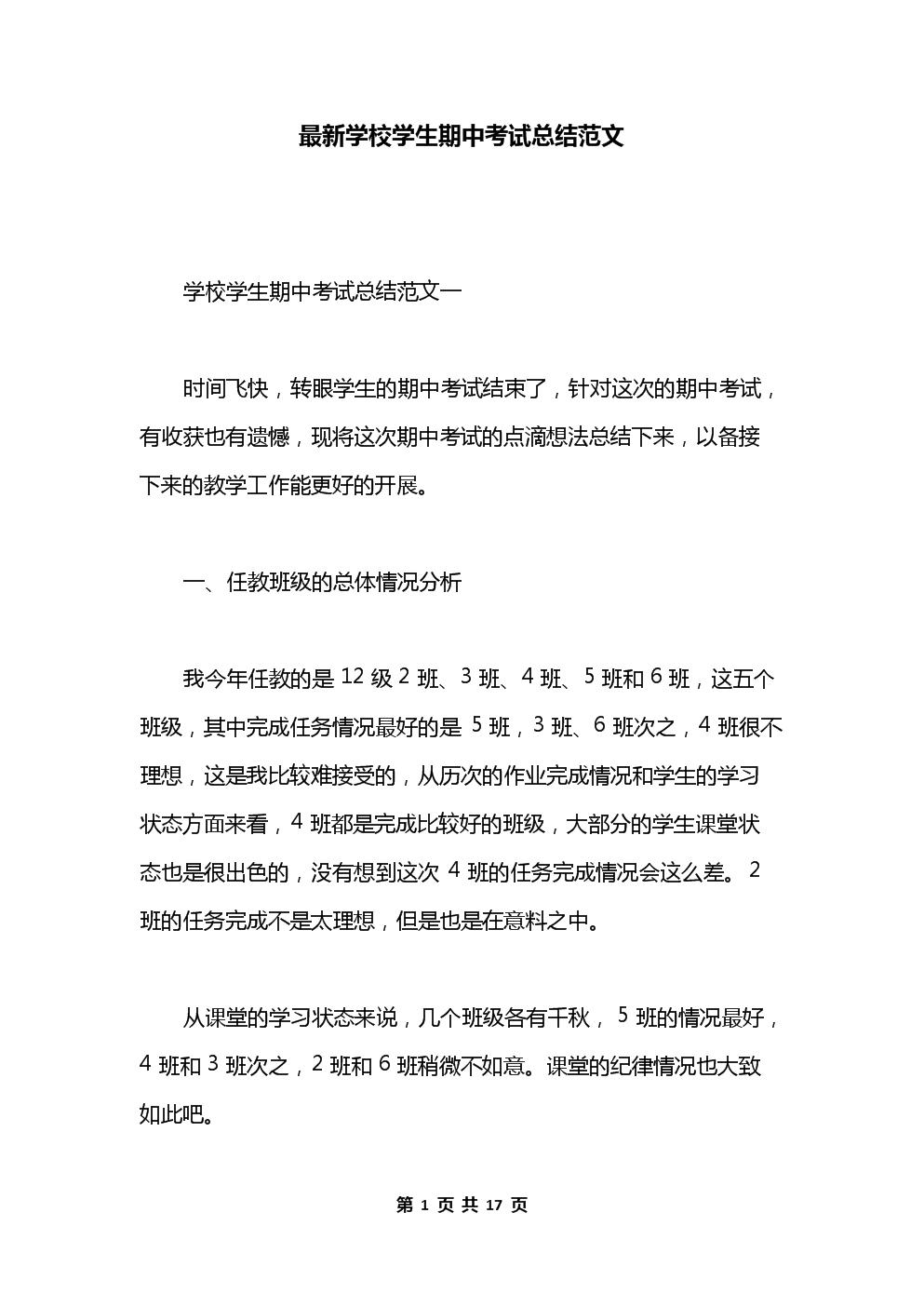 最新学校学生期中考试总结范文.docx