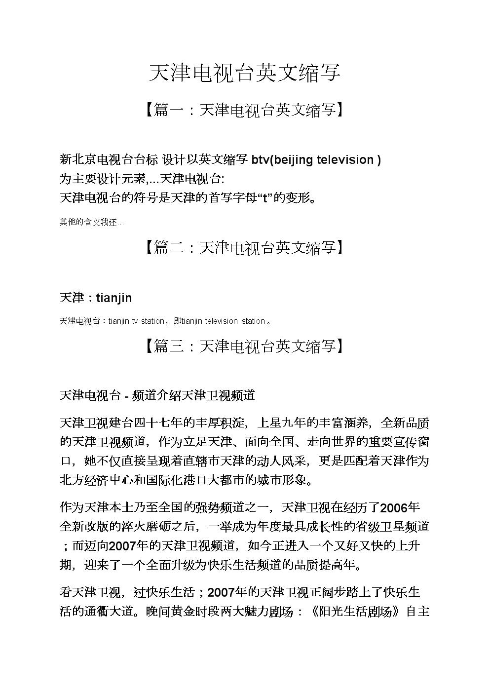 天津电视台英文缩写.docx