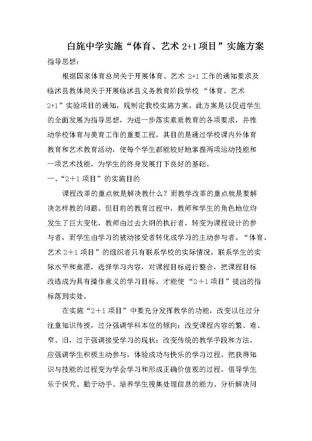 白旄中学体育艺术2+1实施方案及安全预案.doc