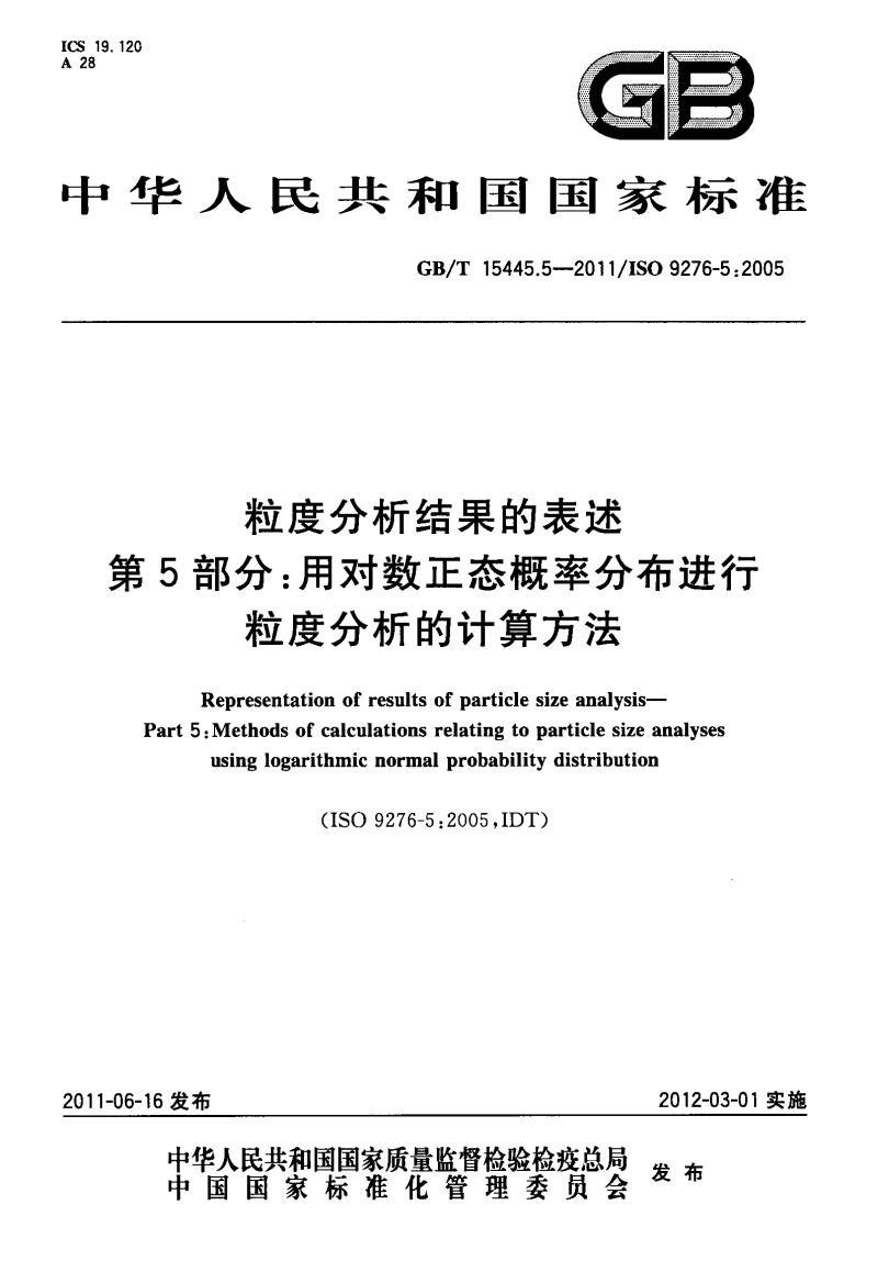 GBT 15445.5_粒度分析结果的表述 第5部分:用对数正态概率分布进行粒度分析的计算方法.pdf