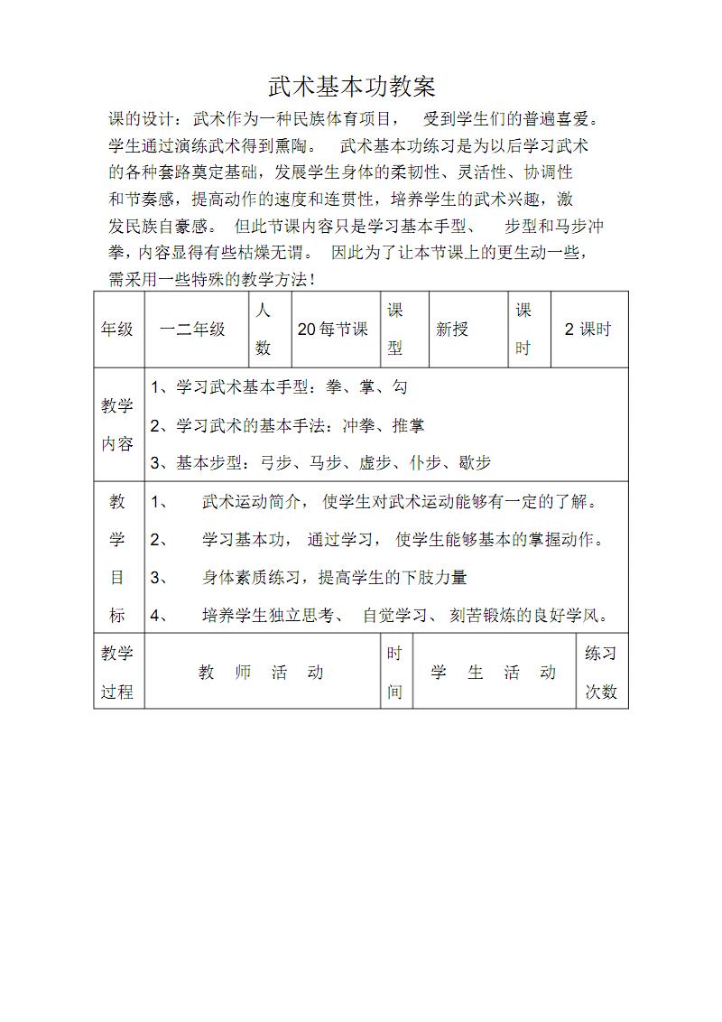 简单武术基本功教案.pdf