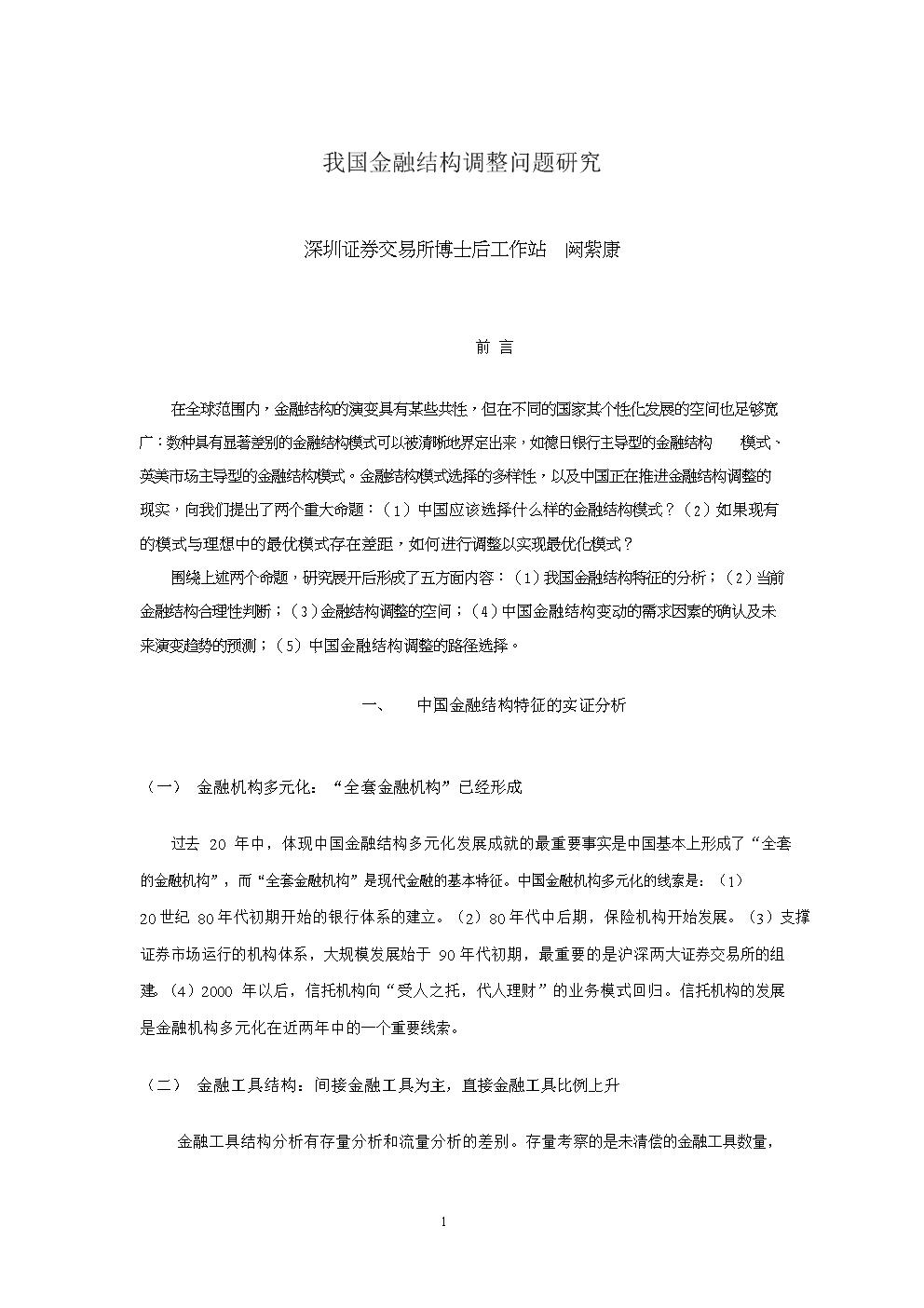 我国金融结构调整问题研究.docx