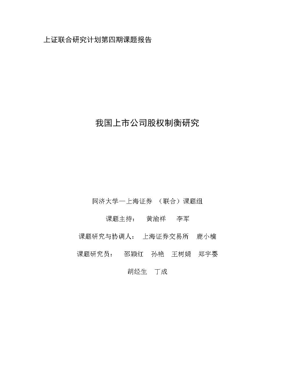 我国上市公司股权制衡研究.docx