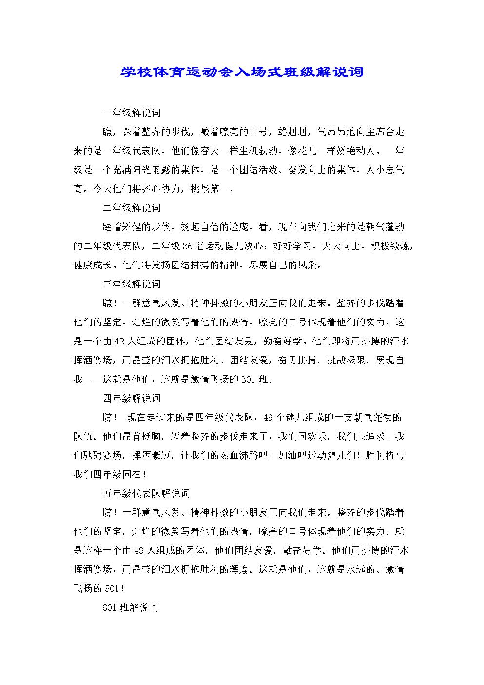 学校体育运动会入场式班级解说词.doc