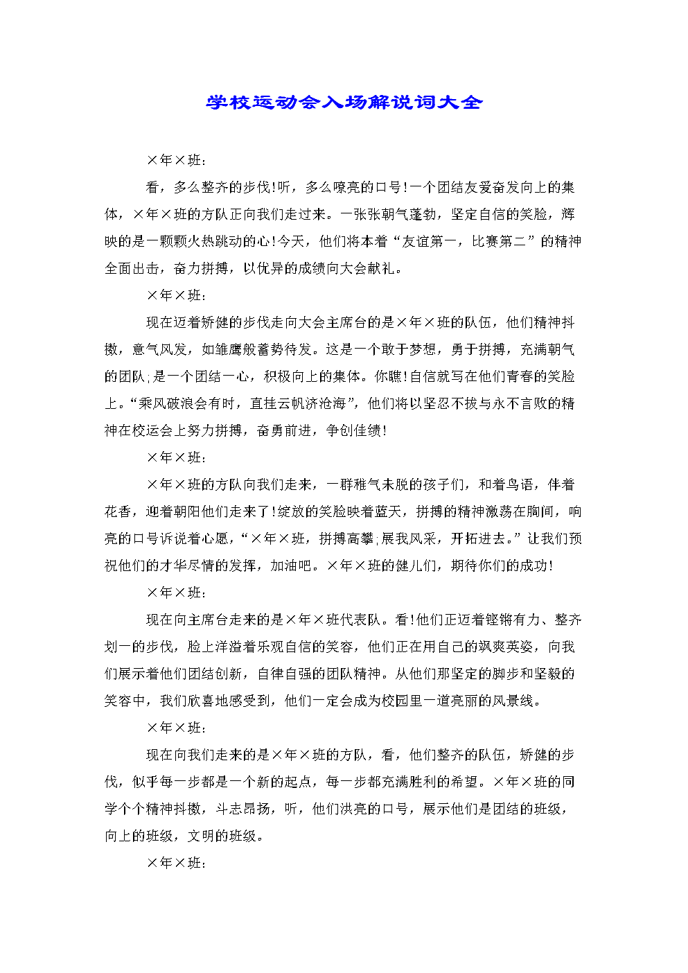 学校运动会入场解说词大全.doc