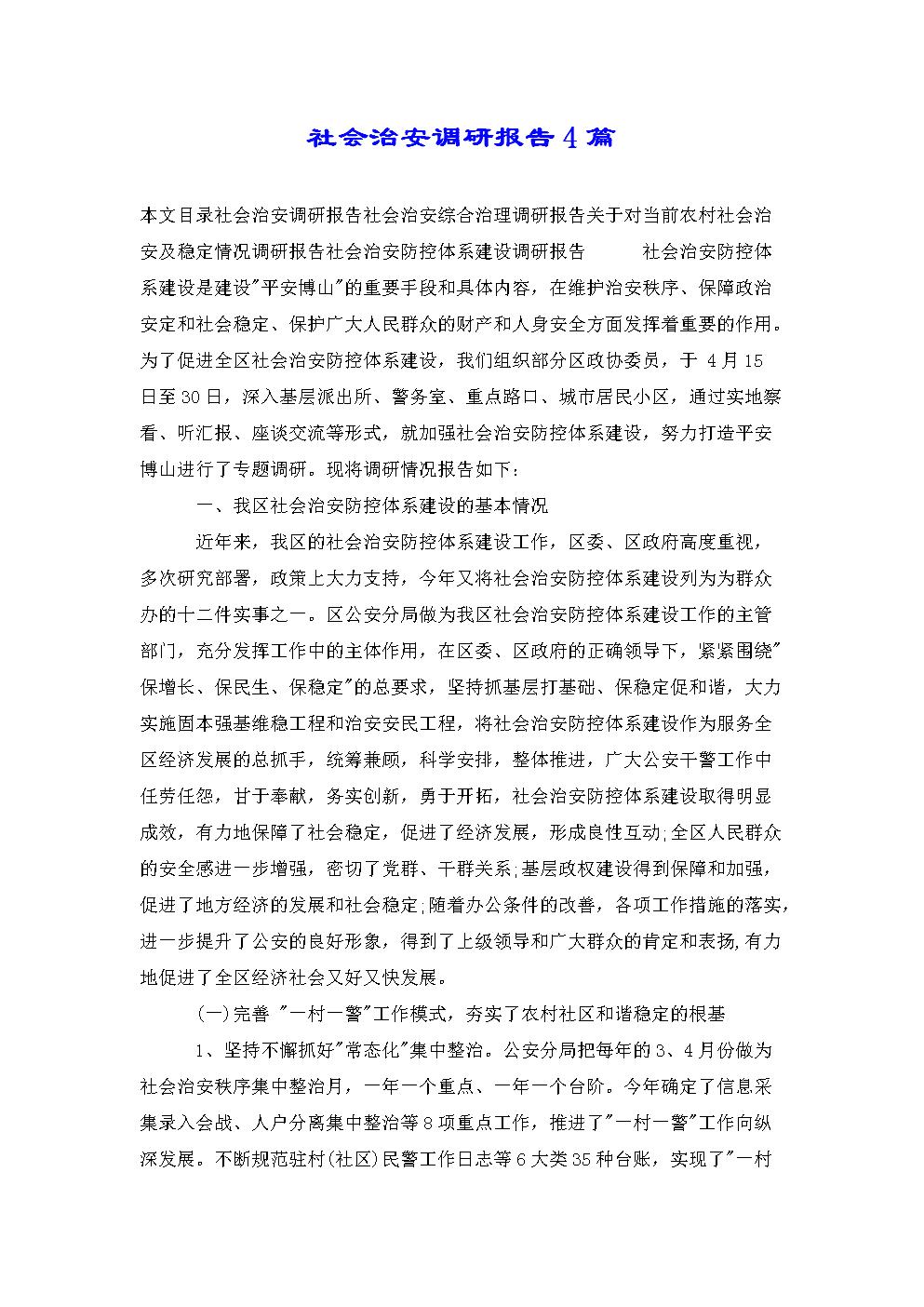 社会治安调研报告4篇.doc