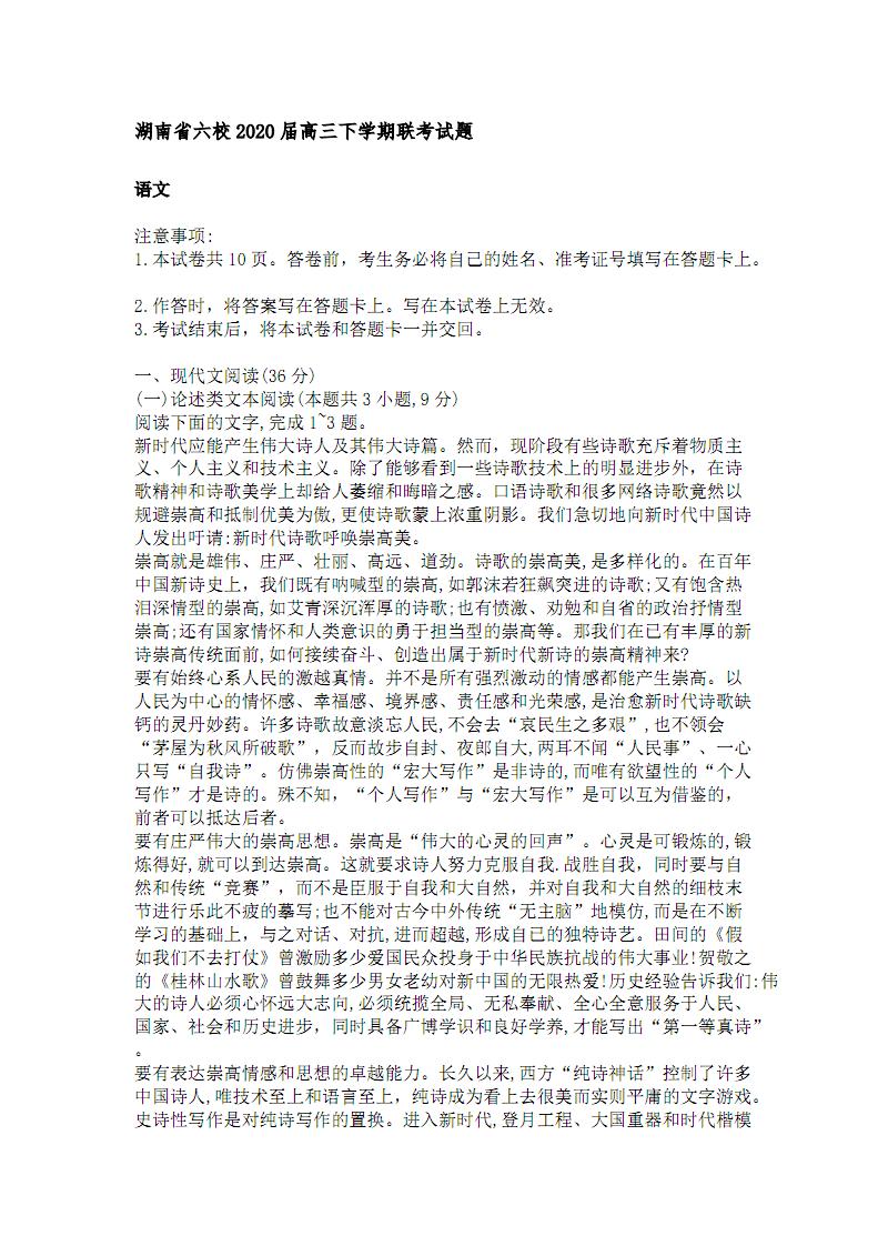 湖南省六校2020届高三下学期联考试题含答案.pdf