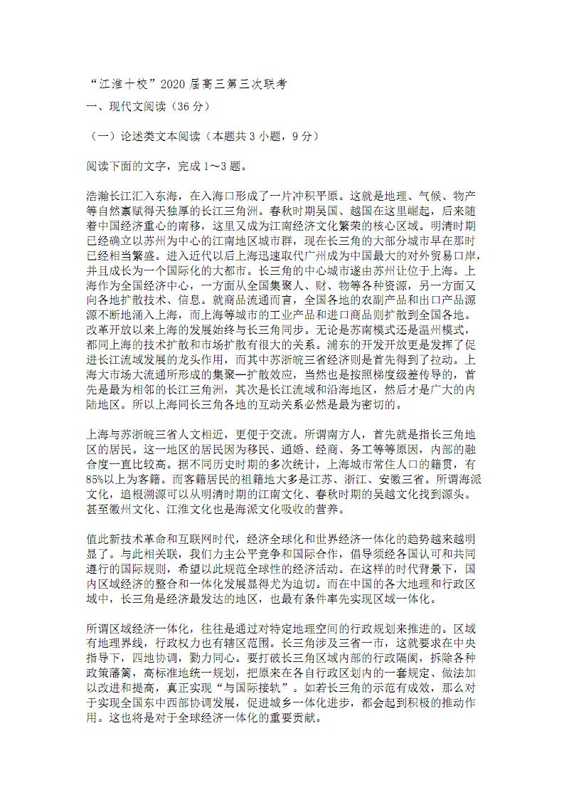 """江淮十校""""2020届高三第三次联考含解析.pdf"""