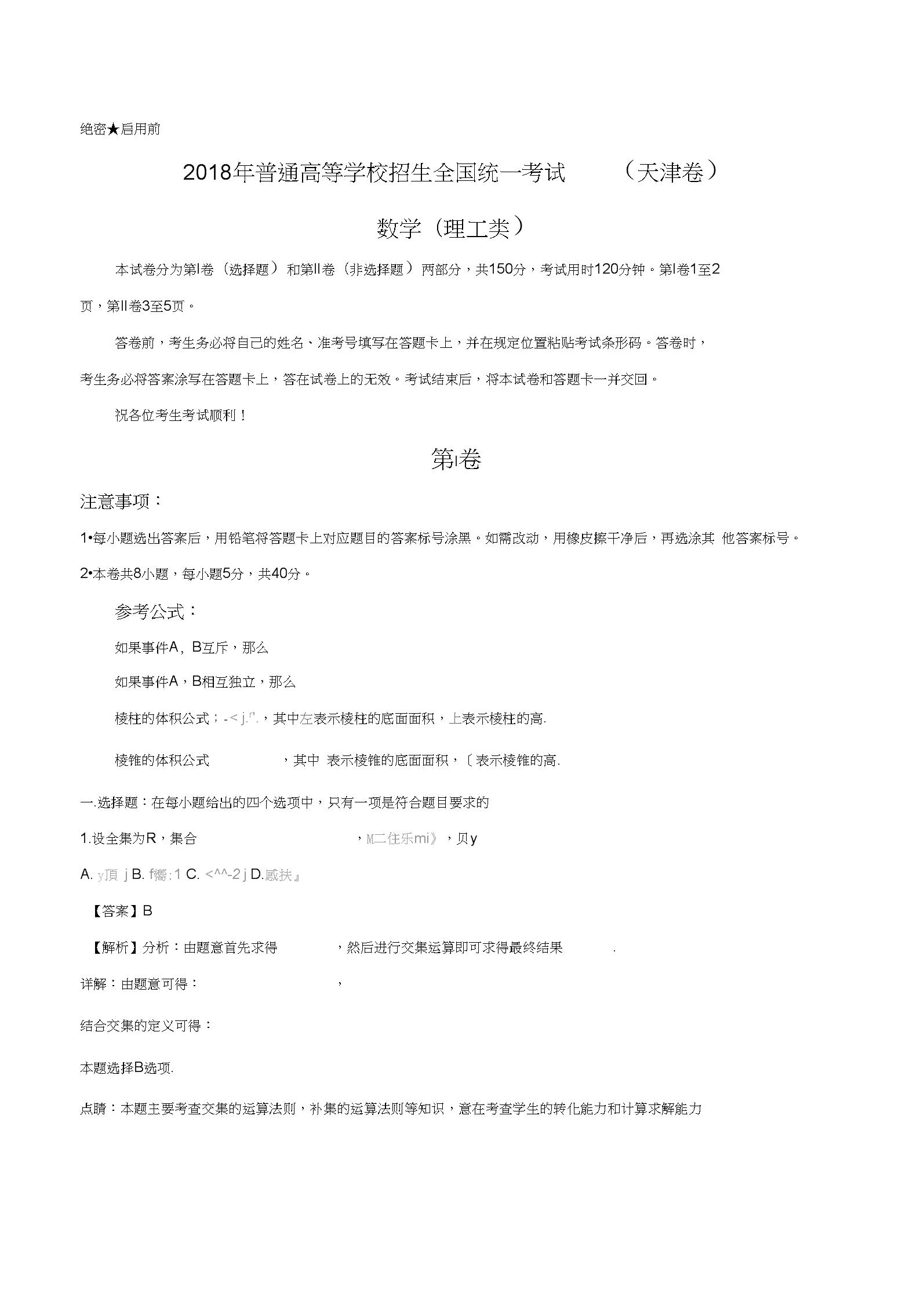 【真题】2018年天津市高考数学(理科)试题含答案解析.docx