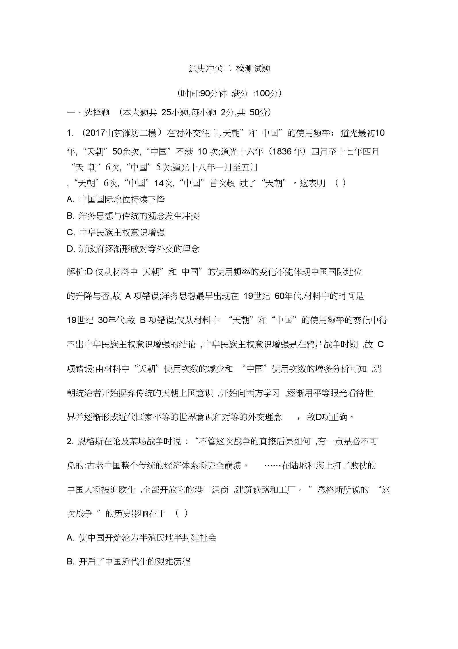 2019版高考历史一轮复习通史版:冲关二检测试题含解析.docx