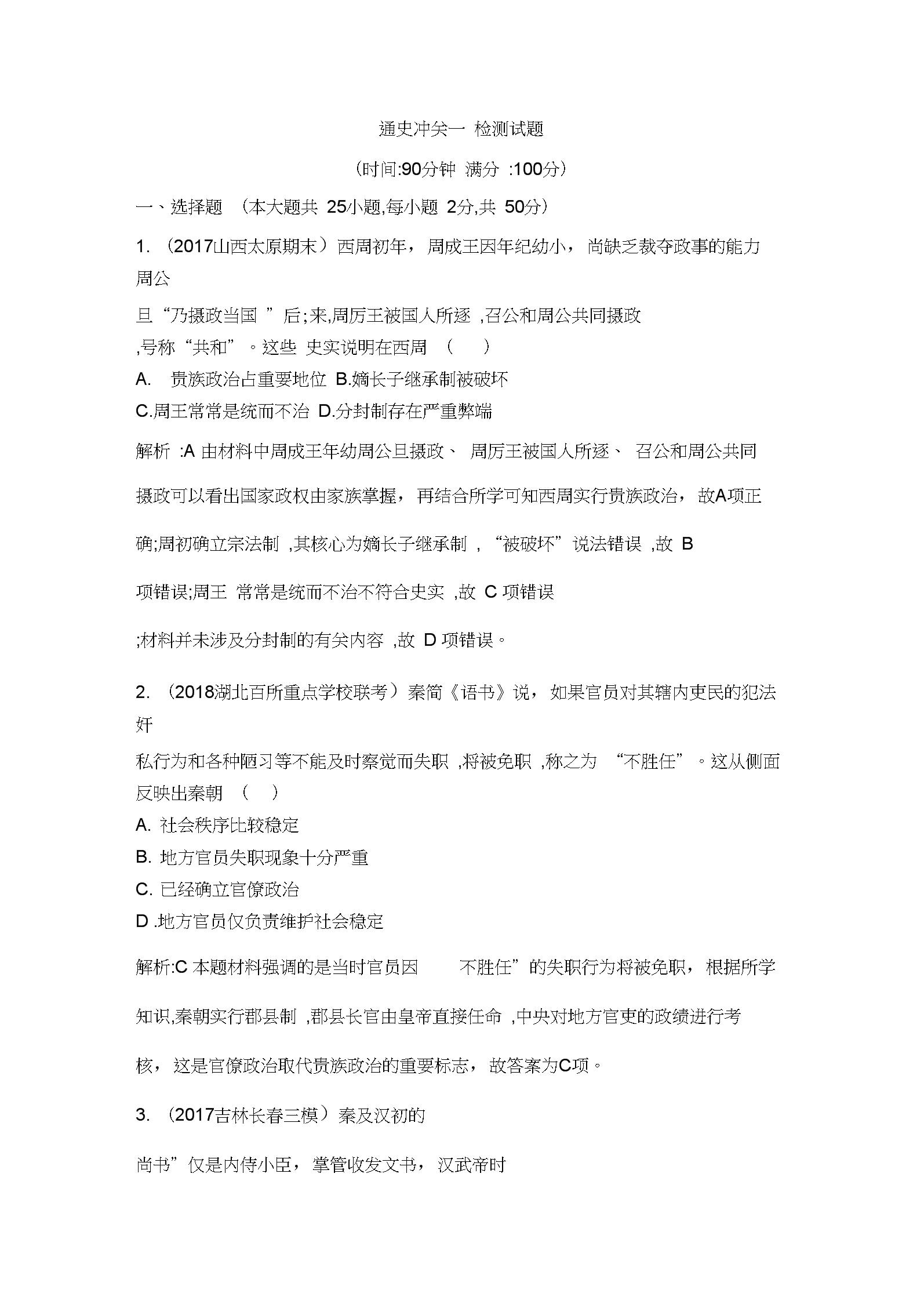 2019版高考历史一轮复习通史版:通史冲关一检测试题含解析.docx