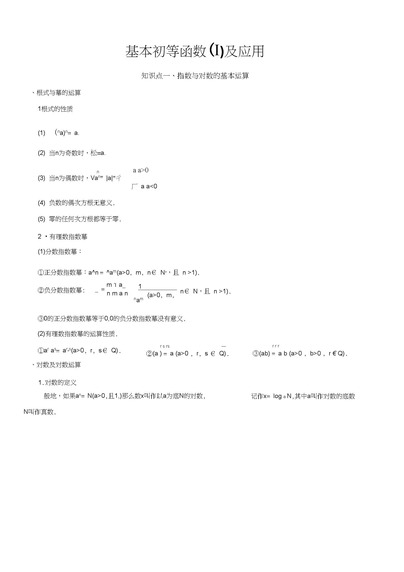 2019届高考数学(理科)一轮复习讲义:基本初等函数(Ⅰ)及应用.docx