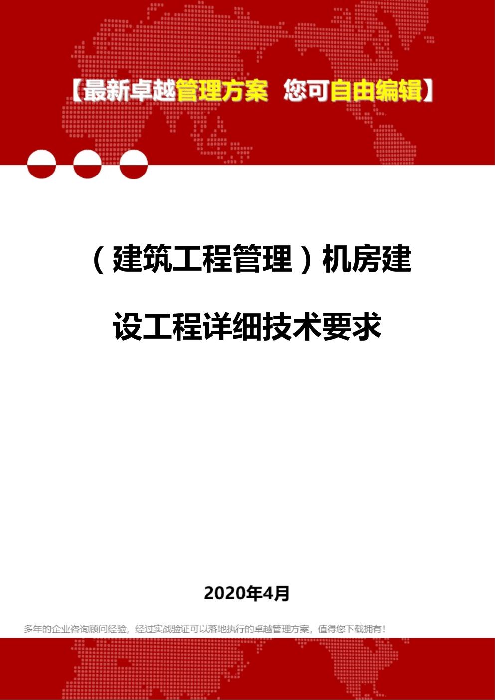 (建筑工程管理)机房建设工程详细技术要求.doc