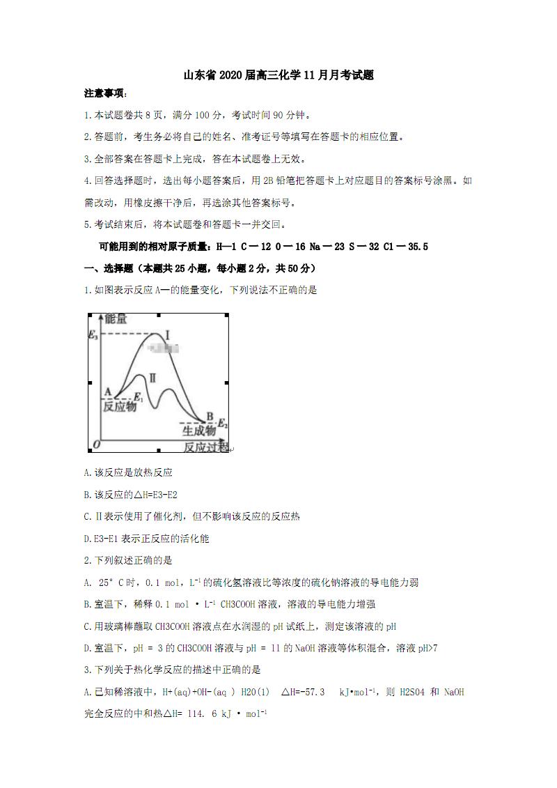 山东省2020届高三化学11月月考试题[含答案].pdf