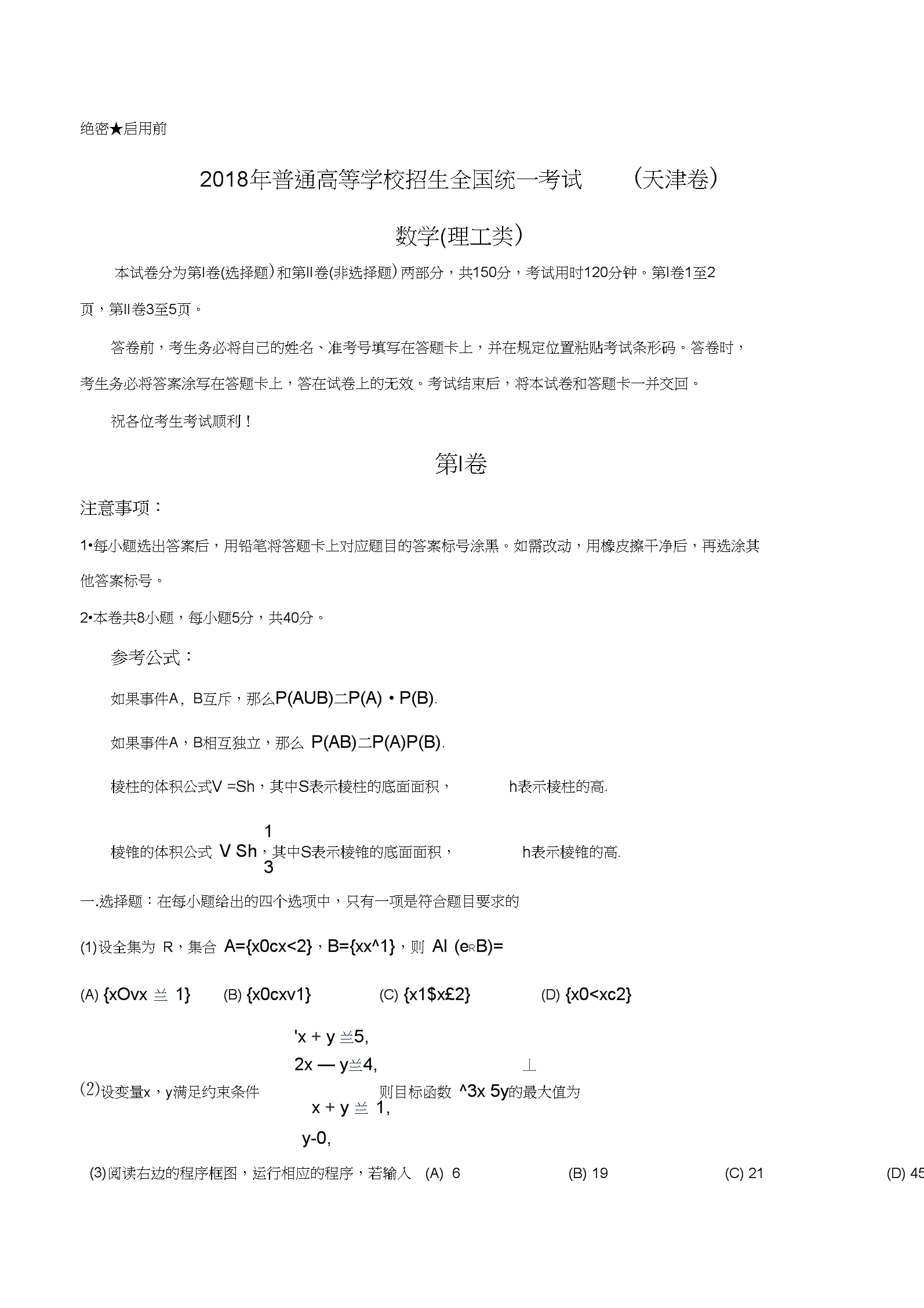 【真题】2018年天津市高考数学(理科)试题含答案.docx