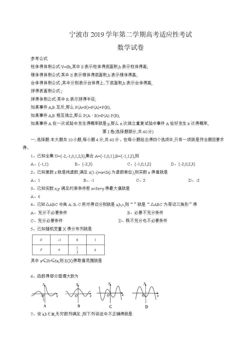 宁波市2020届高三下学期高考模拟数学试题(word版).doc