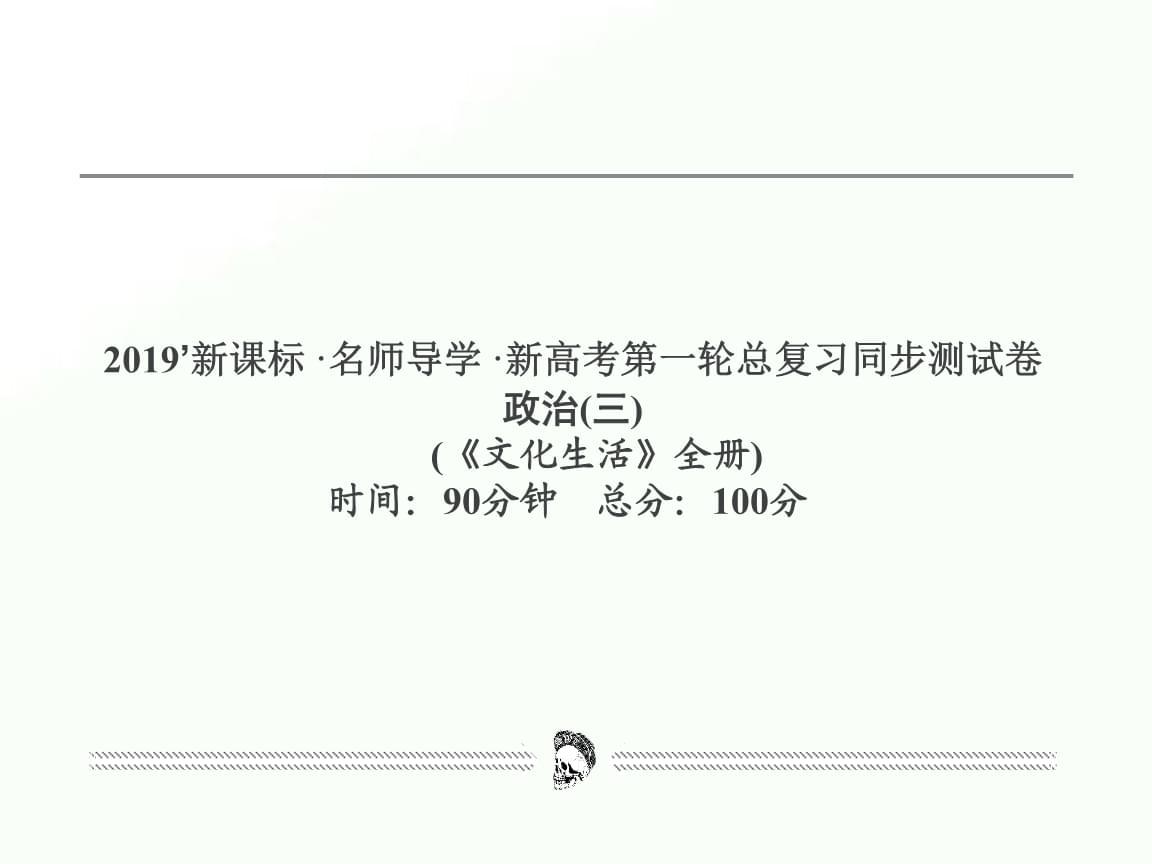 2020届高考政治二轮专题复习课件:第三部分 文化济生活.ppt