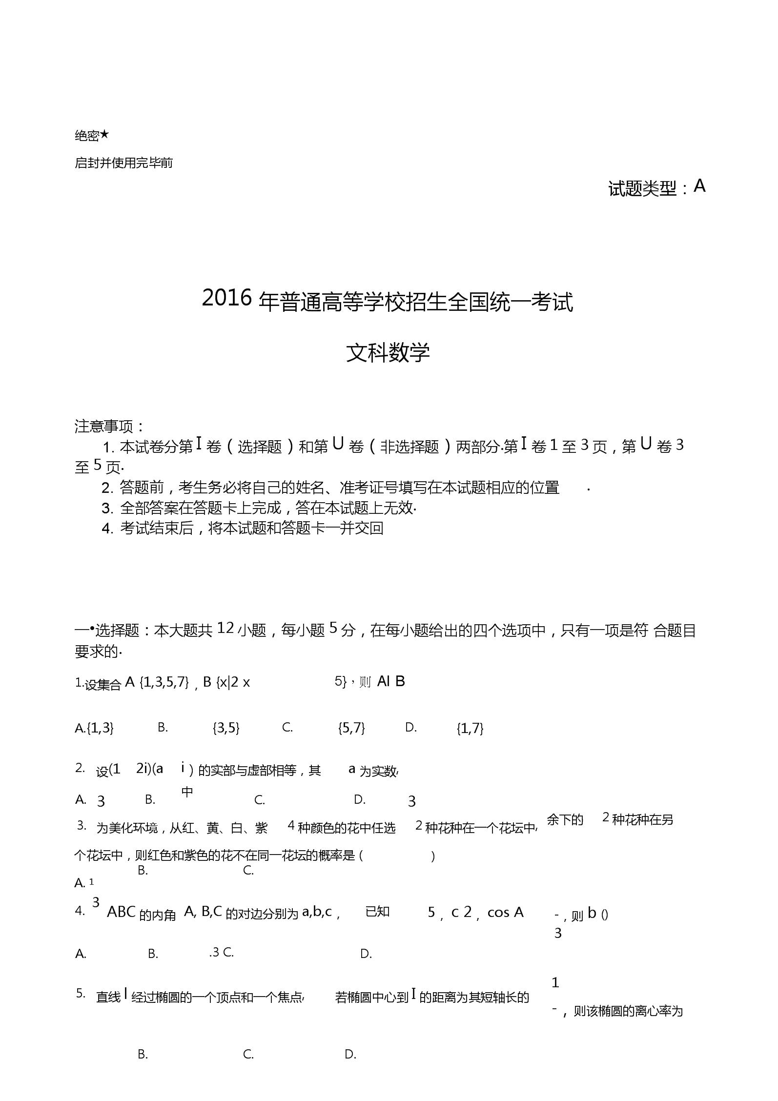 全国高考文科数学试题及解析全国卷.docx