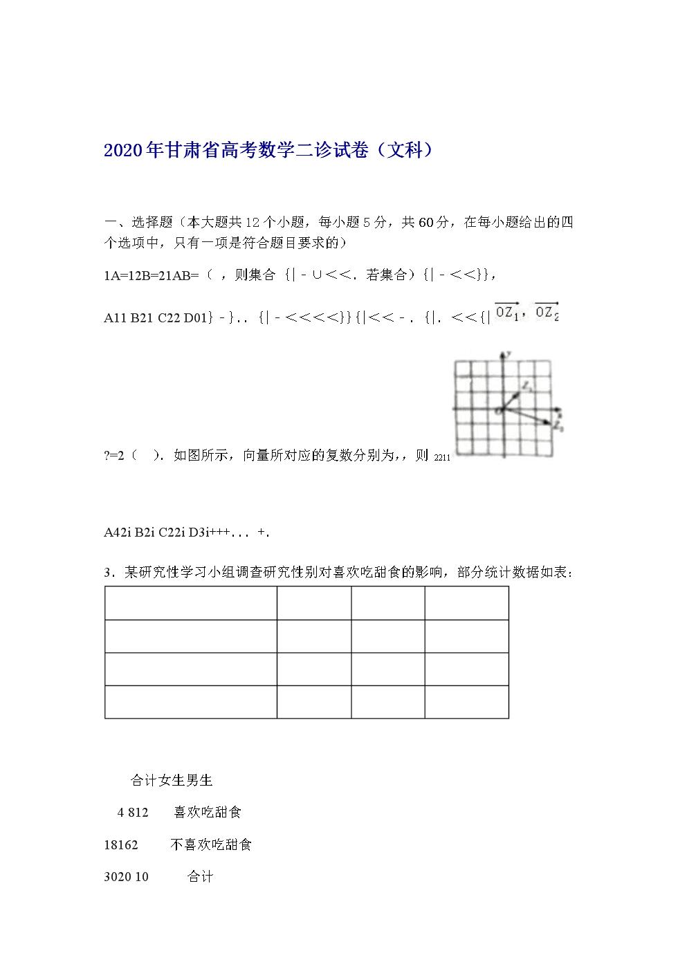 2020年甘肃省高考数学二诊试卷文科含解析推荐.doc