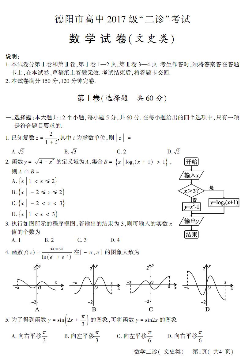 四川省德阳市2020届高三数学二诊考试试题 文(PDF).pdf
