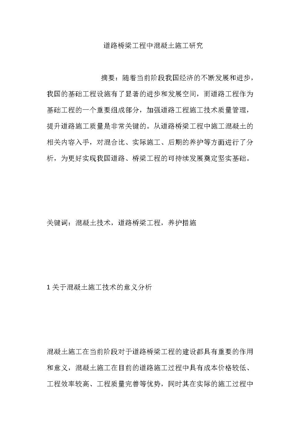 道路桥梁工程中混凝土施工研究-桥梁工程论文-工程论文.docx