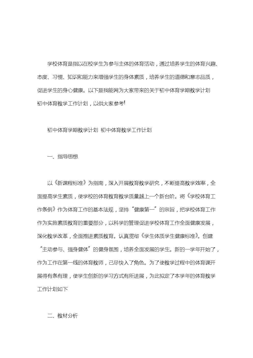 初中体育学期教学计划 初中体育教学工作计划.doc