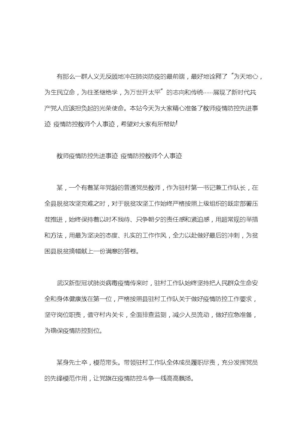 教师疫情防控先进事迹 疫情防控教师个人事迹.doc