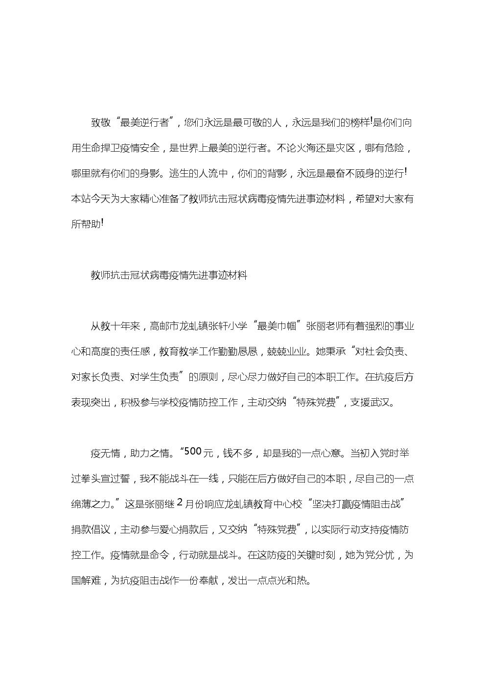 教师抗击冠状病毒疫情先进事迹材料3篇.doc