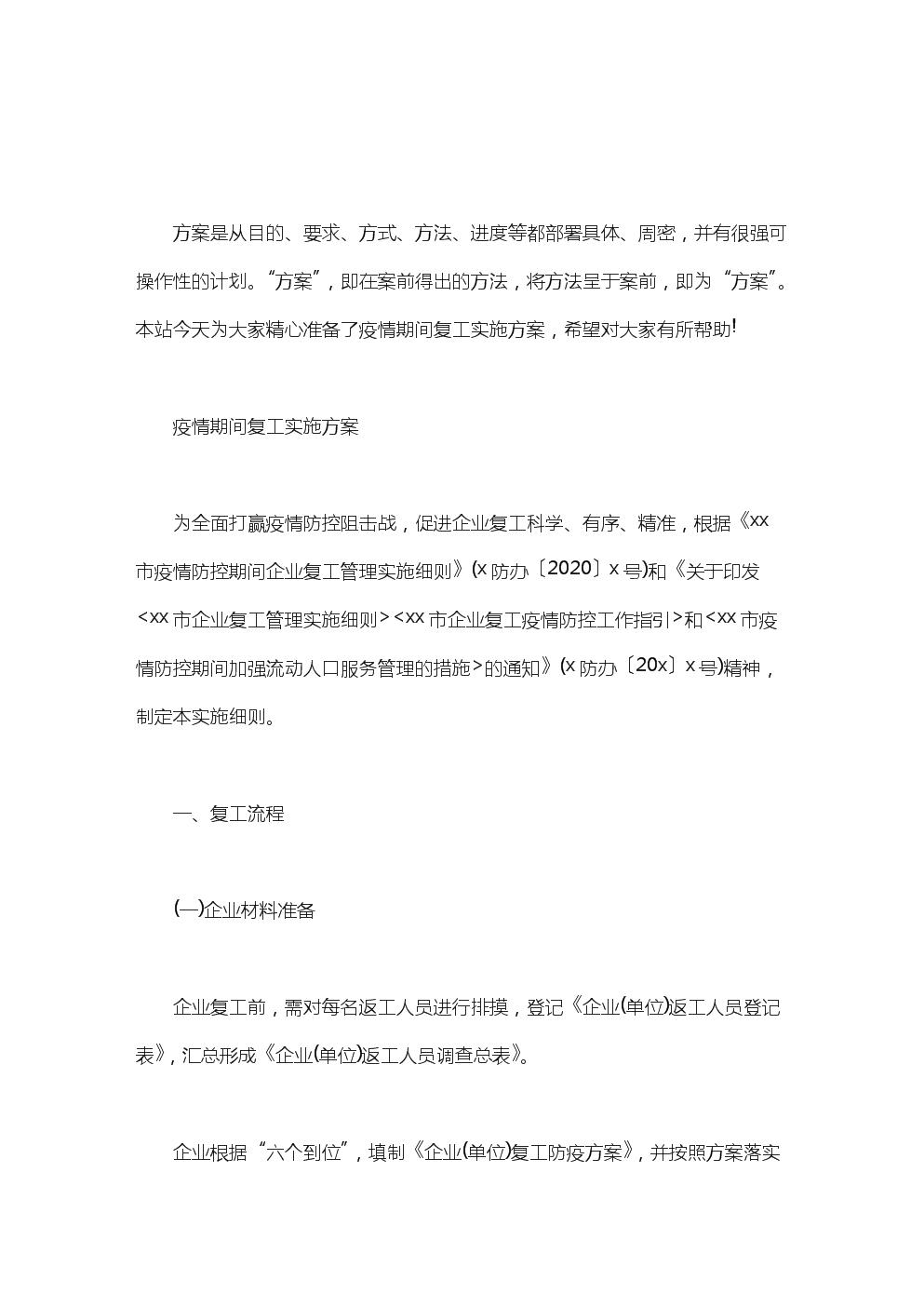 疫情期间复工实施方案.doc