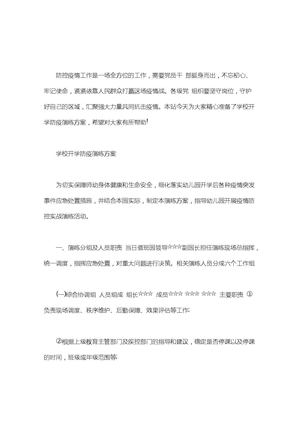 学校开学防疫演练方案3篇.doc