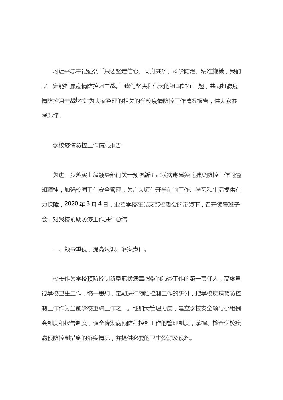学校疫情防控工作情况报告3篇.doc