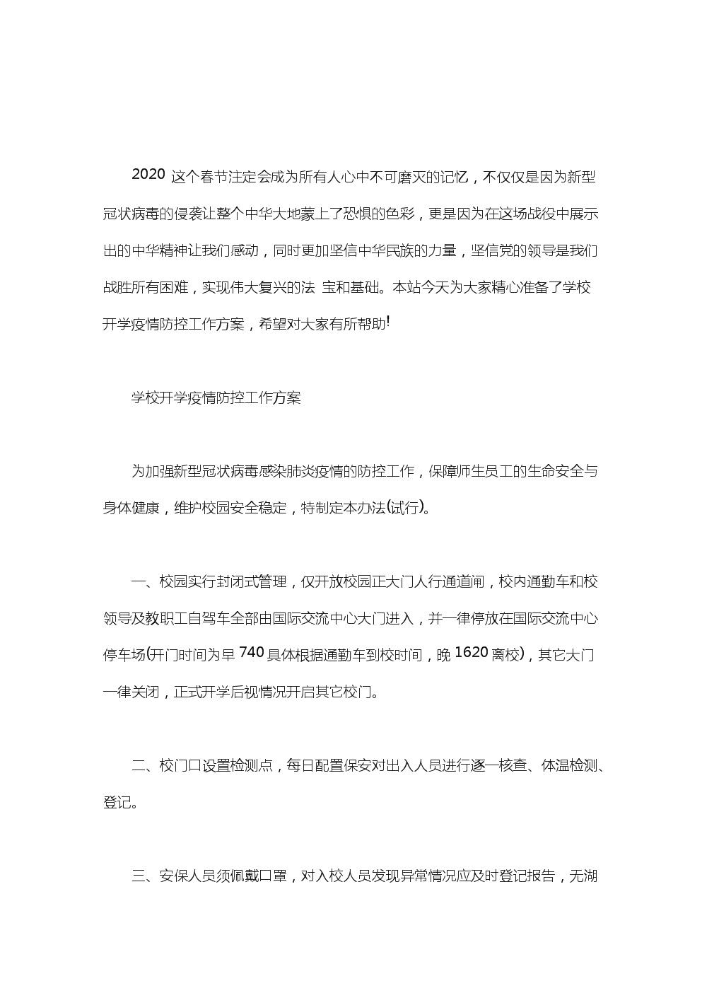 学校开学疫情防控工作方案3篇.doc