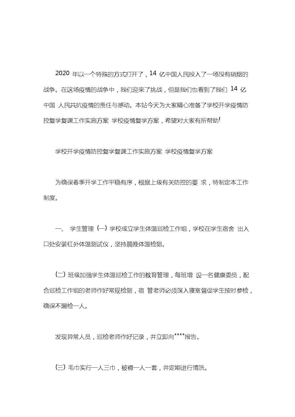 学校开学疫情防控复学复课工作实施方案 学校疫情复学方案.doc