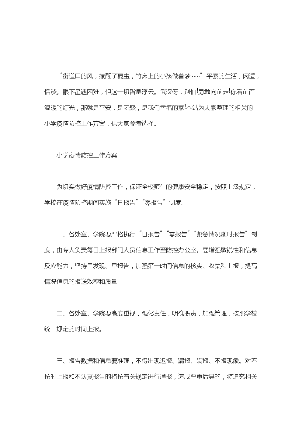 小学疫情防控工作方案三篇.doc
