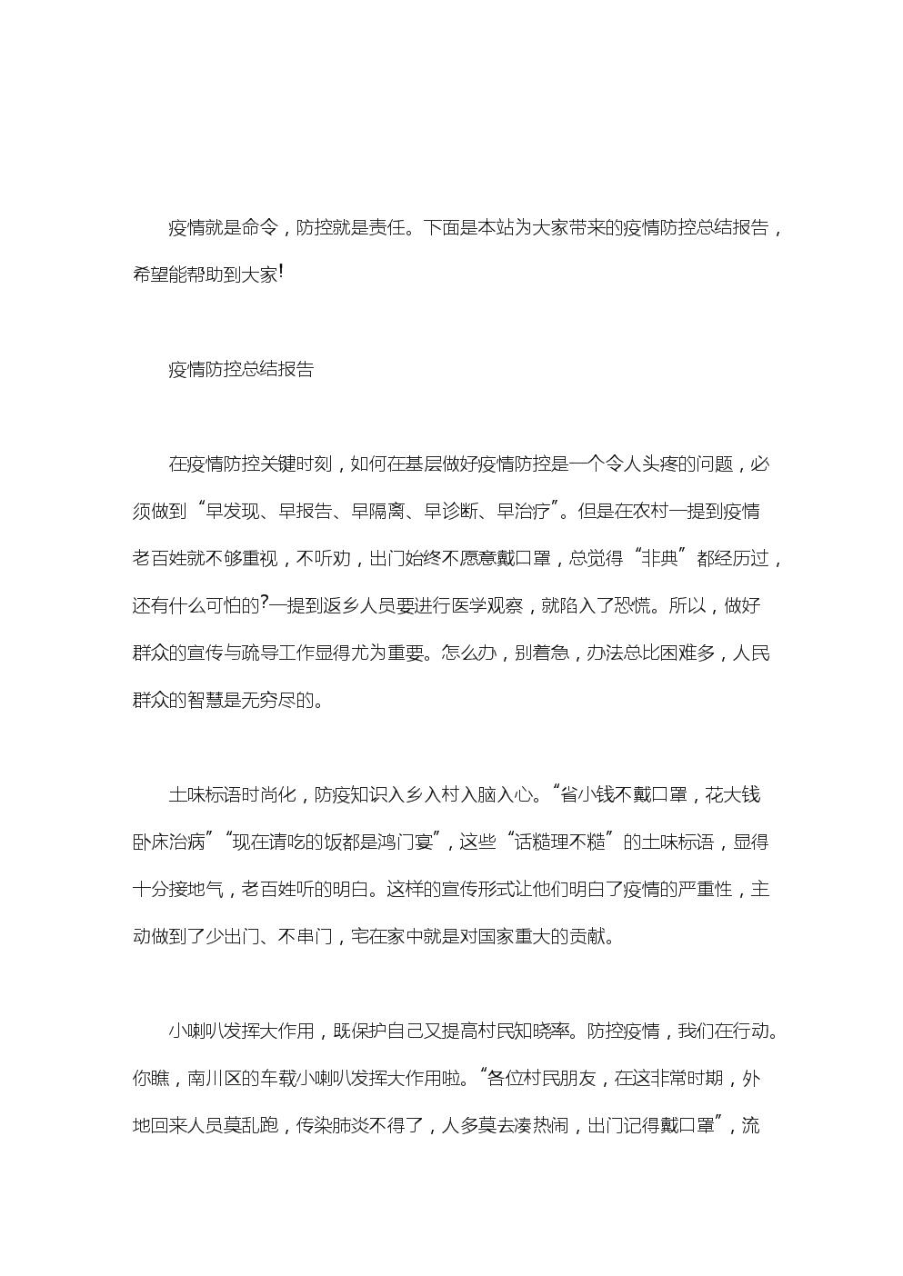 疫情防控总结报告.doc