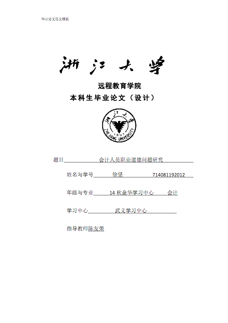 会计人员职业道德问题研究.pdf