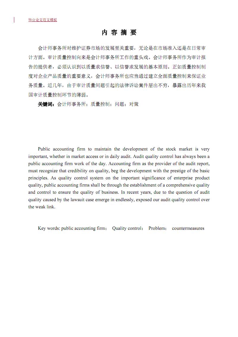 会计师事务所的质量控制研究.pdf
