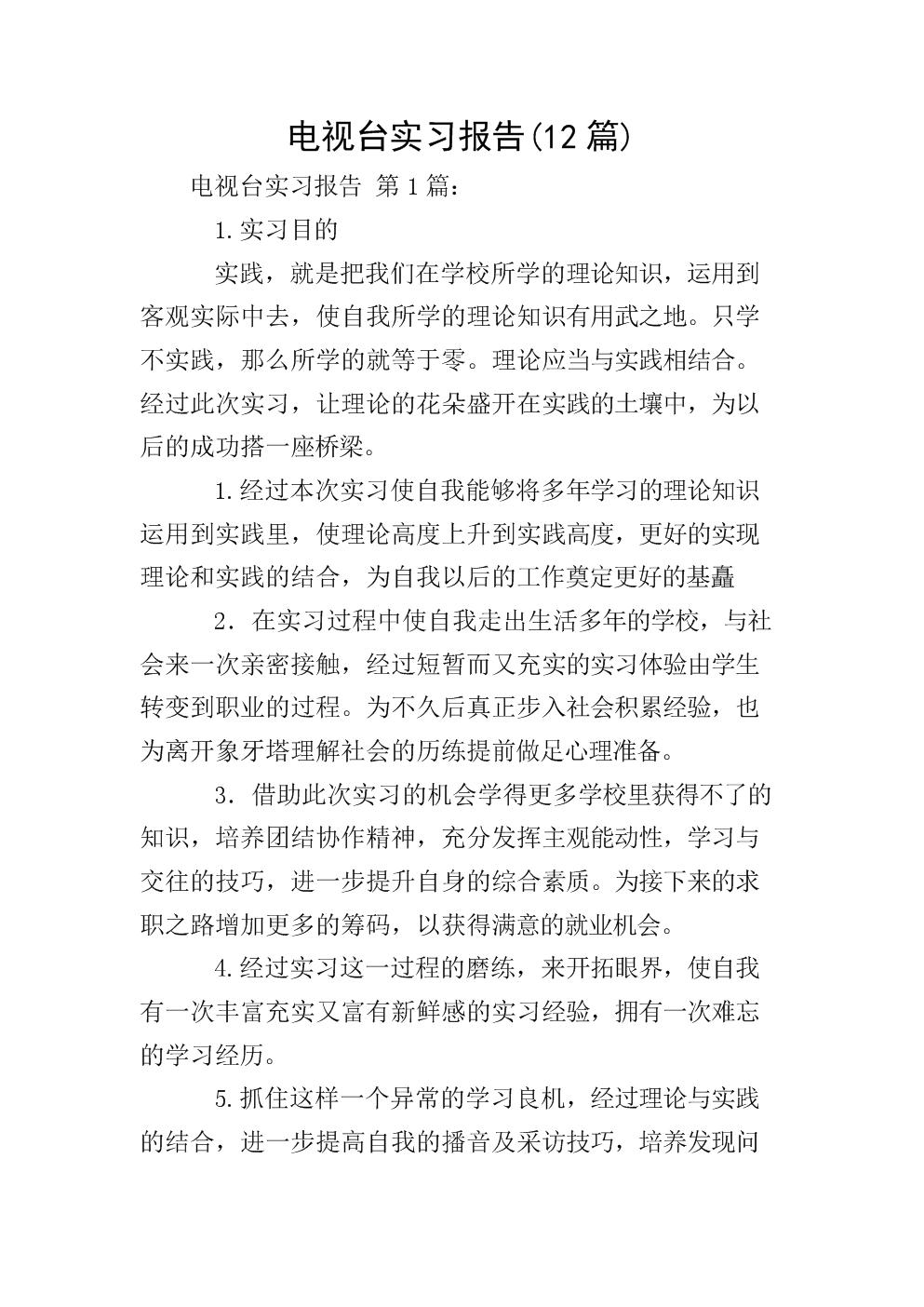 电视台实习报告(12篇).doc