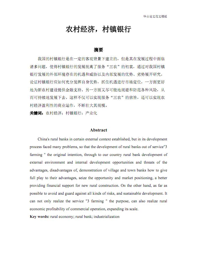 农村经济,村镇银行.pdf