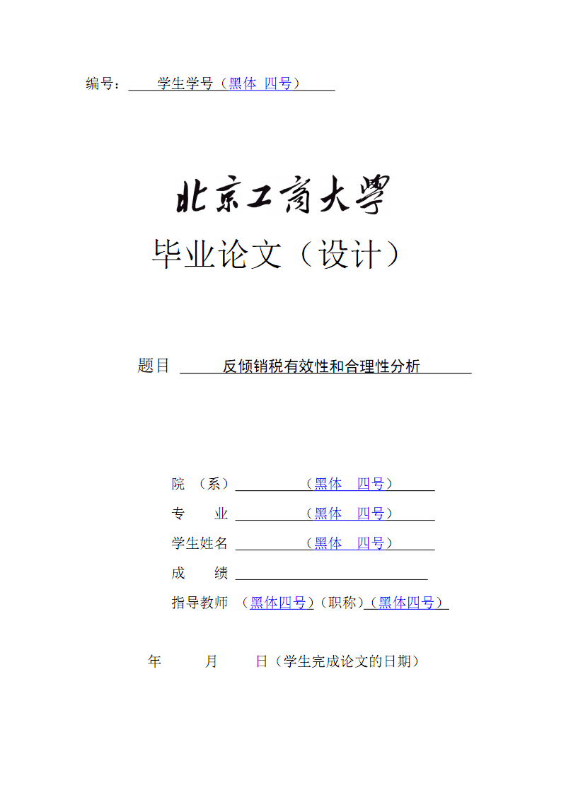 反倾销税有效性和合理性分析.pdf
