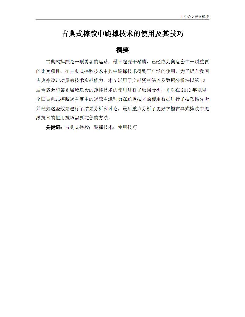 古典式摔跤中跪撑技术的使用及其技巧.pdf