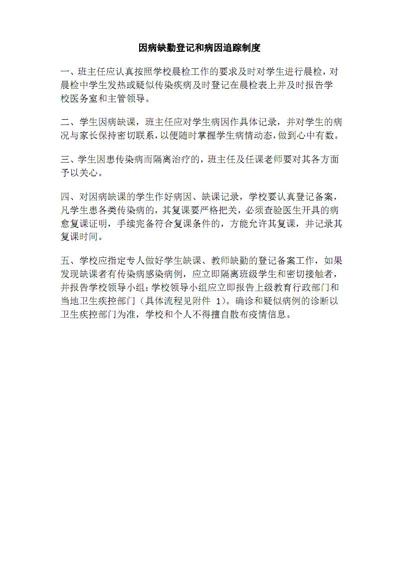 因病缺勤登记和病因追踪制度..pdf