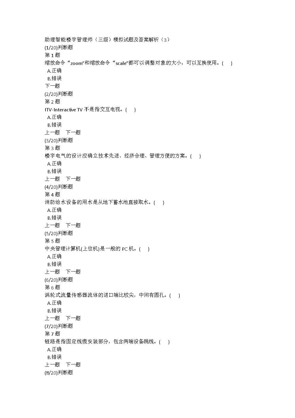助理智能楼宇管理师(三级)模拟试题及答案解析(3).docx