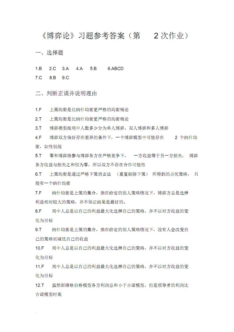 博弈论习题参考答案(2).pdf