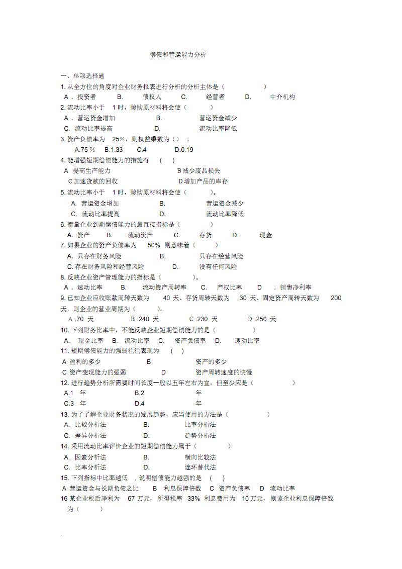 偿债和营运能力分析改1[1].pdf