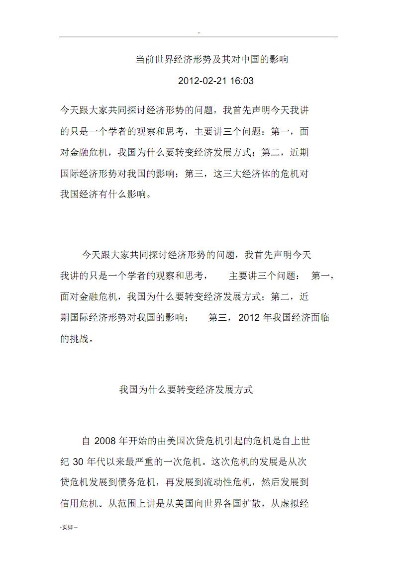 当前世界经济形势及其对中国的影响.pdf