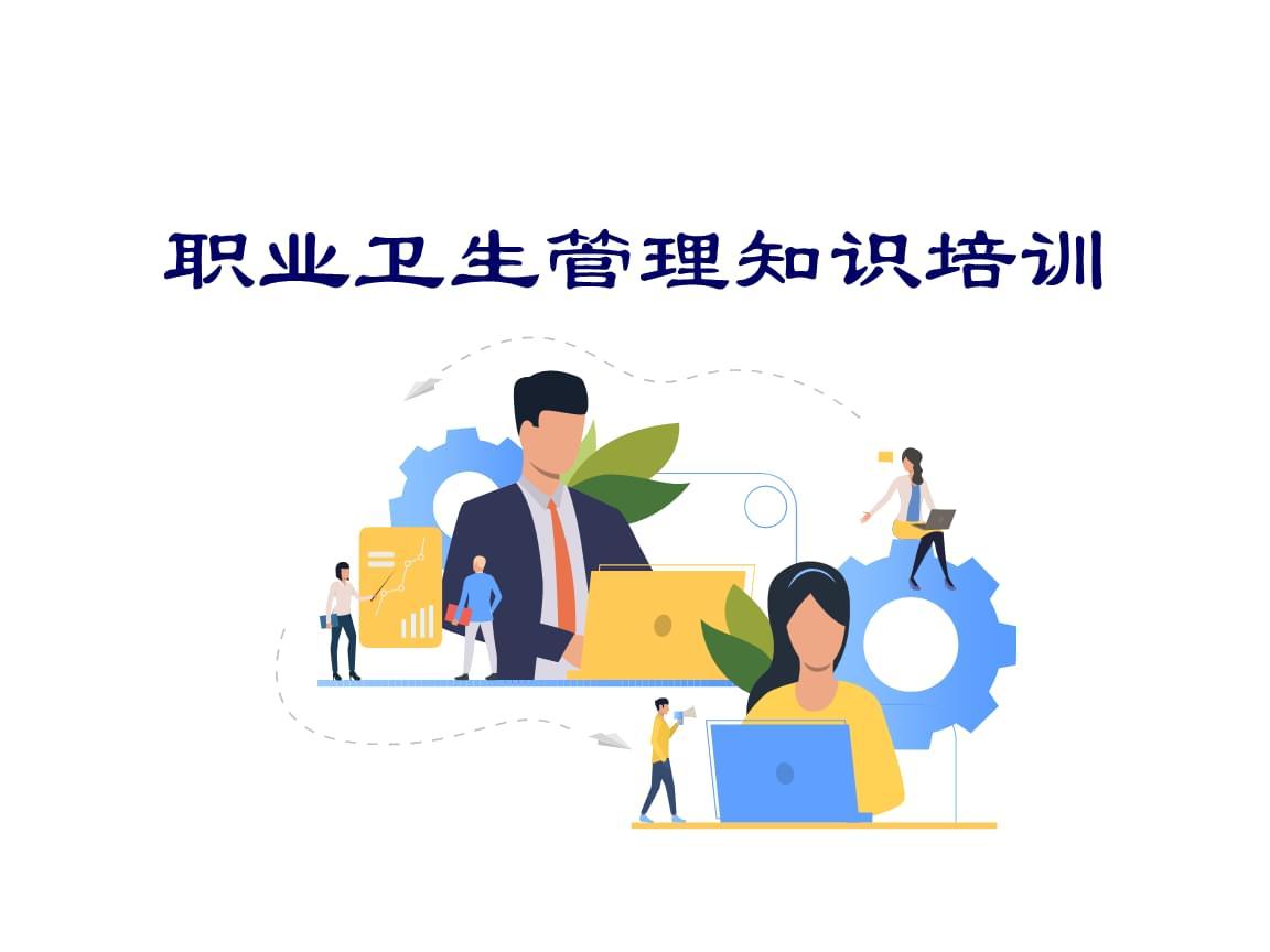 2019年《职业病防治法》宣传周:职业卫生管理知识培训.pptx