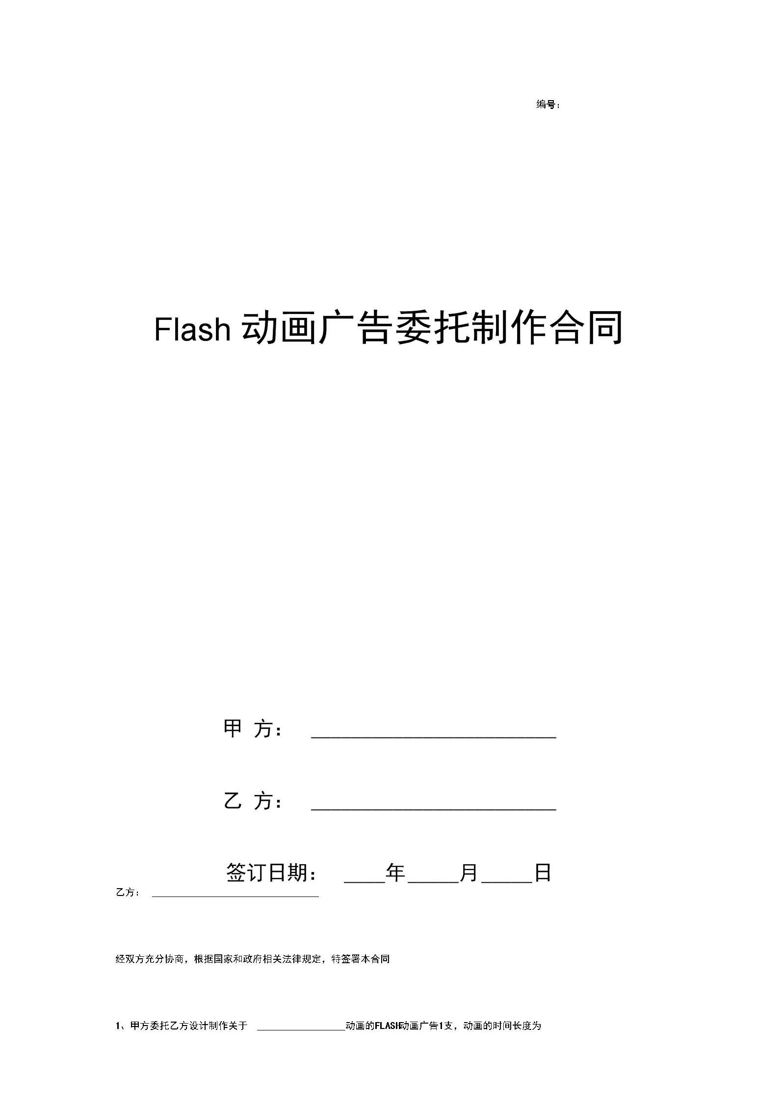 flash动画广告委托制作合同协议书范本标准版.docx